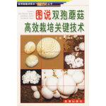 图说双孢蘑菇高效栽培关键技术