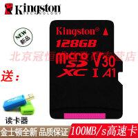 【支持礼品卡+送多功能读卡器包邮】金士顿 A1 TF卡 128G 100MB/s 内存卡 (Micro SD)Clas