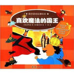 数学游戏故事绘本:喜欢魔法的国王 [日] 上野与志;[日] 田头巧孝 绘;宁烨 9787530750889