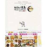 【正版二手书9成新左右】我的小煮意:趣味风格的私人厨房绘本! 捷安特・潘达 中国画报出版社