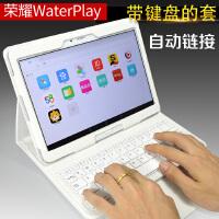 华为荣耀waterplay防水影音平板电脑10.1寸蓝牙键盘防摔保护皮套