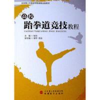 高校跆拳道竞技教程 张岩 9787563736287