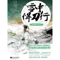 雪中悍刀行6・扶摇上青天(电子书)