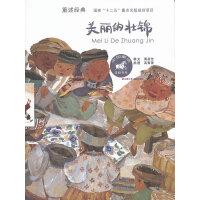 中国童话美绘书系:美丽的壮锦