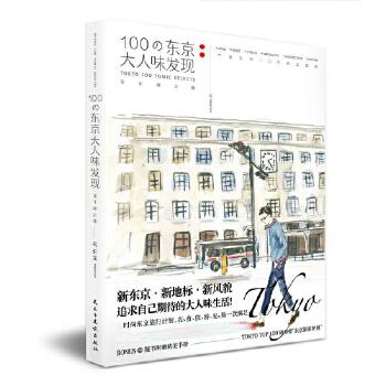 100の东京大人味发现(半年8刷,台湾畅销东京旅游指南) 文艺与实用风格兼备的东京旅游指南!台湾销售超火!从文化和设计角度深度解读东京,并提供完美的游览、住宿和美食攻略!