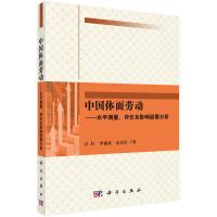 中国体面劳动――水平测量、评价及影响因素分析