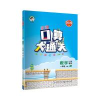 小学口算大通关 数学 一年级上册 RJ(人教版)2019年秋