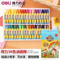 得力儿童蜡笔油画棒 24色 36色学生美术绘画涂色笔 安全无毒
