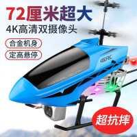 超大合金遥控飞机耐摔儿童无人直升机航拍男孩充电玩具小学生礼物kb6