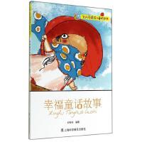 幸福童话故事/365夜美儿童枕边书