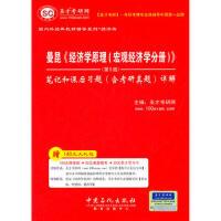 义博! 曼昆《经济学原理(宏观经济学分册)》(第5版)笔记和课后习题(含考研真题)详解
