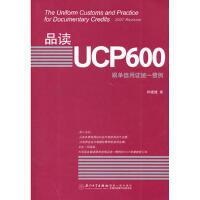 品读UCP600, 厦门大学出版社,林建煌,