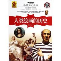 【正版二手书9成新左右】哈佛历史丛书:人类绘画的历史 崔佳 中华工商联合出版社