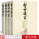警世通言+ 醒世恒言 +喻世明言 插图本人民文学出版社中国古代白话短篇小说重要的选集三言二拍正版畅销书籍