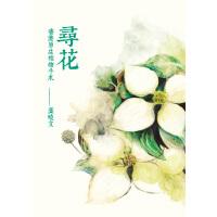 �せ�--香港原生植物手札(仅适用PC阅读)