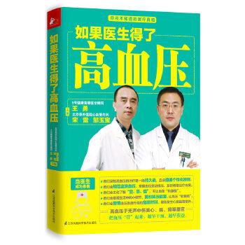 如果医生得了高血压(pdf+txt+epub+azw3+mobi电子书在线阅读下载)