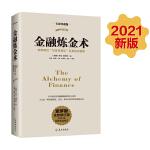 金融炼金术(2021修订版):不止是一种金融理论,更是一种认识世界的思想和方法