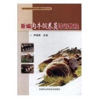 新编肉牛饲养员培训教程 9787511631268 中国农业科学技术出版社 尹绪贵