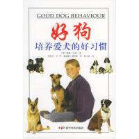 【二手书8成新】好狗培养爱犬的好习惯 (英)贝利,刘钟杰 科学普及出版社