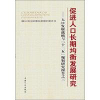 【二手书8成新】促进人口长期均衡发展研究:人口发展战略与规划研究报告之三 国家人口和计划生育委员会发展规划与信息司 9