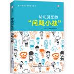 幼儿园里的问题小孩 幼儿教师培训用书 幼儿心理健康教育 幼儿问题行为应对分析 如何与幼儿沟通 学前教育专业书籍 福建教