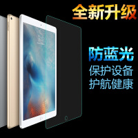 iPad air2钢化膜air贴膜苹果平板电脑pro9.7寸超薄iPad5/6抗蓝光20 【弧边护眼抗蓝光0.3mm】