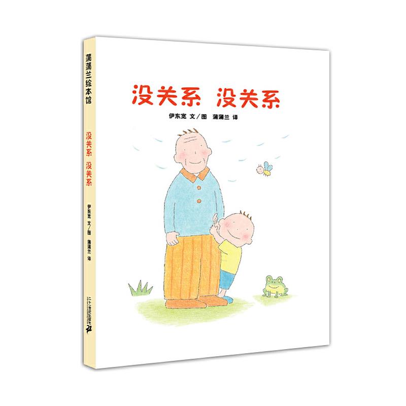没关系 没关系3-6岁,一个慰藉心灵,呵护成长的温馨故事,爷爷有句神奇的咒语。蒲蒲兰绘本馆