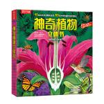 神奇植物立体书