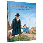 信谊世界精选图画书-爷爷一定有办法