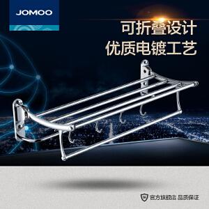 【每满100减50元】九牧(JOMOO)卫浴浴室挂件毛巾架不锈钢置物架厨卫五金/挂件934620