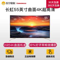 【苏宁易购】Changhong/长虹55G6 55英寸曲面4K超高清HDR快乐视野液晶电视