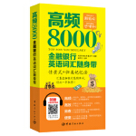 正版 全新 高频8000金融银行英语词汇随身带 刘志芳,修文乔,戴卫平 9787515910239