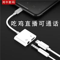 苹果7耳机转接头 手机直播一号声卡转换器iphone8plus/x max一拖二1双头充电i7p6转