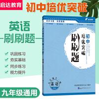 中公教育:初中培优突破刷刷题:英语九年级全一册RJ