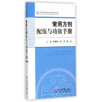 【二手旧书9成新】【正版现货】图说女性生理健康 了解身体防控疾病 杨军,贾英杰,王卫 9787509182932 人民