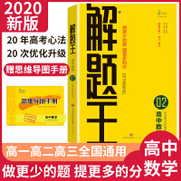 2020新版解题王高中数学 解题方法与技巧 巧学王提分笔记学霸笔记知识清单大全高一高二高三文科理科数