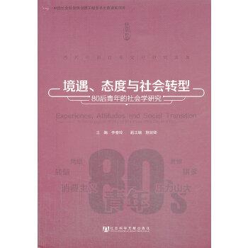 境遇、态度与社会转型:80后青年的社会学研究(pdf+txt+epub+azw3+mobi电子书在线阅读下载)