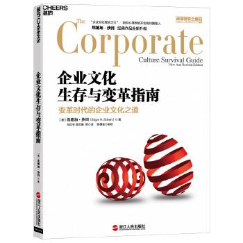 企业文化生存与变革指南(pdf+txt+epub+azw3+mobi电子书在线阅读下载)
