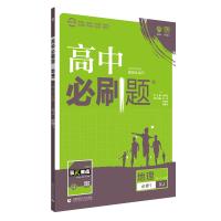 理想树2019新版高中必刷题 高一地理必修1 适用于湘教版教材 配同步讲解狂K重点