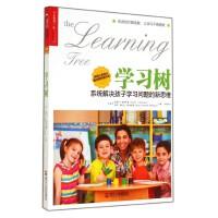 学习树(系统解决孩子学习问题的新思维)