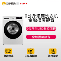【5.25苏宁超级品牌日】Bosch/博世 XQG90-WAU284600W 9公斤滚筒洗衣机全触摸屏静音