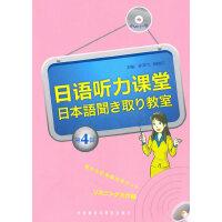 日语听力课堂(第4辑)(配MP3光盘)