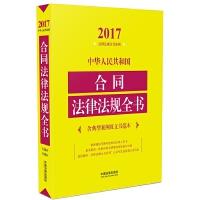 中华人民共和国合同法律法规全书(含典型案例及文书范本)(2017年版)
