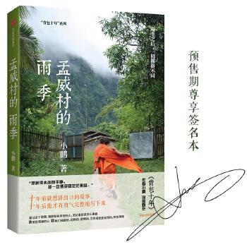 孟威村的雨季(pdf+txt+epub+azw3+mobi电子书在线阅读下载)