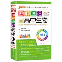 20图解速记--18R.高中生物(人教版)(48开本)