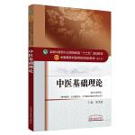 """中医基础理论・全国中医药行业高等教育""""十三五""""规划教材"""
