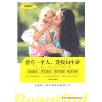 美丽英文--曾有一个人,爱我如生命 黄占英译 9787553412474 吉林出版集团有限责任公司