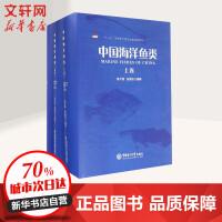中国海洋鱼类 陈大刚,张美昭 编著