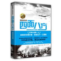 徐贵祥军事精品系列:四面八方