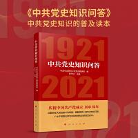 中共党史知识问答(1921―2021)罗平汉著 人民出版社 学习党史读本 中国共产党历史普及读本 党政 党史 中国共产党